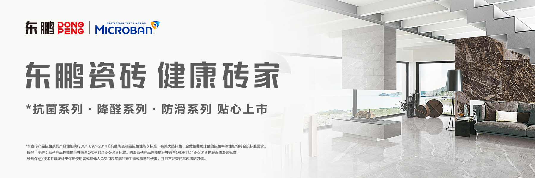 Dongpeng Official Banner Final Chinese 07 Sep2020